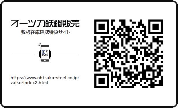 敷板モバイルサイト
